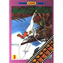 風の谷のナウシカ (3) (講談社アニメコミックス (63))