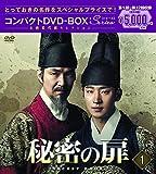 秘密の扉 コンパクトDVD-BOX1<本格時代劇セレクション>[PCBG-61704][DVD] 製品画像