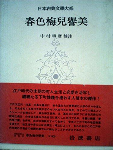 日本古典文学大系 64 春色梅児誉美