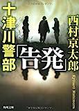 十津川警部「告発」 (角川文庫)
