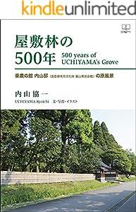 屋敷林の500年=500 years of UCHIYAMA's Grove : 豪農の館内山邸(22世紀アート)