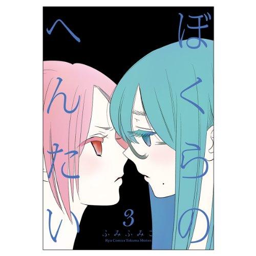 ぼくらのへんたい 3 (リュウコミックス)