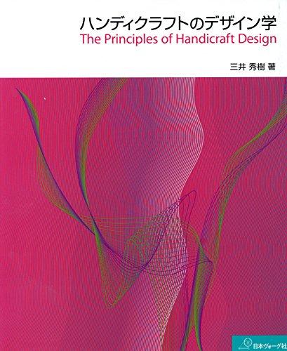 ハンディクラフトのデザイン学