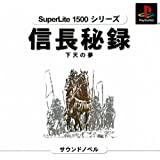 信長秘録 天下の夢 SuperLite1500シリーズ