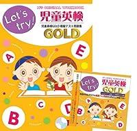 児童英検GOLD 模擬テスト問題集(CD付き)