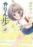 かりん歩 2 (コミックフラッパー)
