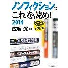 ノンフィクションはこれを読め!  2014 - HONZが選んだ100冊