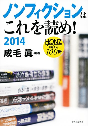 ノンフィクションはこれを読め!  2014 - HONZが選んだ100冊