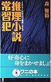 推理小説常習犯―ミステリー作家への13階段+おまけ (ベストセラーシリーズ・ワニの本)