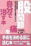 股関節痛を自分で治す本 (ビタミン文庫)