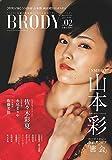 BRODY(ブロディ)vol,2  懸賞なび2015年12月号増刊の画像