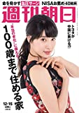 週刊朝日 2017年 12/15 号 [雑誌]