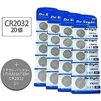 Destyle 20個 入 CR2032 ボタン電池 リチウムコイン電池 長持ち コイン電池 ボタン型電池 マメ電池 (20個セット)