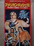 アメリカン・バッシュ'92~NWA世界タ [VHS]