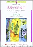 悪魔の花嫁 1 (エメラルドコミックス ハーレクインシリーズ)