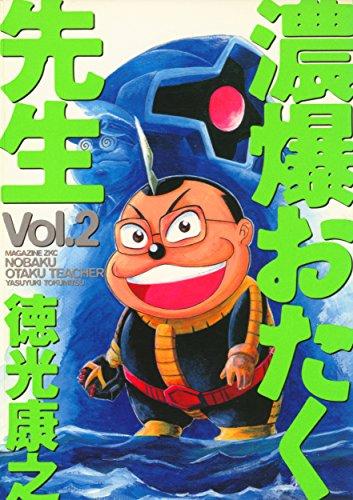 漫画家・徳光康之先生の作品をKindleで愛読している