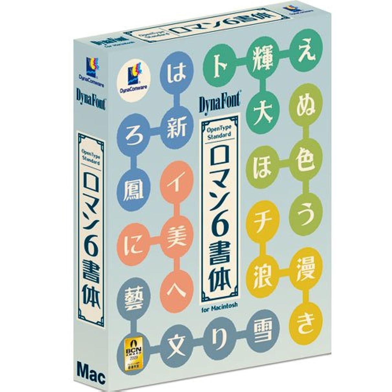 故障中サミュエルマスクDynaFont OpenType ロマン6書体 Standard for Macintosh