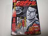 69デナシスペシャル 生きた証編 (Gコミックス)