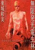 無限発光電虫林 / 東城 和実 のシリーズ情報を見る