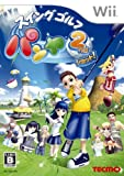 スイングゴルフ パンヤ 2ndショット! 特典 オリジナル卓上カレンダー付き - Wii