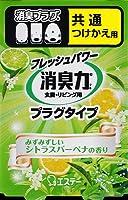 【エステー】消臭力 プラグタイプつけかえ みずみずしいシトラスバーベナの香り 20ml ×10個セット