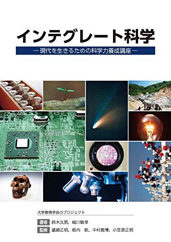 インテグレート科学:  現代を生きるための科学力養成講座