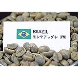 コーヒー生豆 ブラジル モンテアレグレ農園 1kg パルプドナチュラル プレミアムグレード