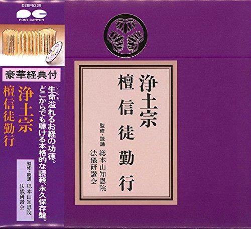 浄土宗檀信徒勤行 CD+経典 (宗紋付きお経シリーズ)