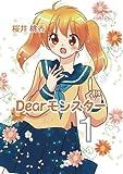 Dearモンスター(1)