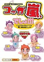 つーか嵐、でしょ―まるごと「嵐」のエピソードBOOK!!