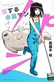 恋する水族マン (講談社コミックス)