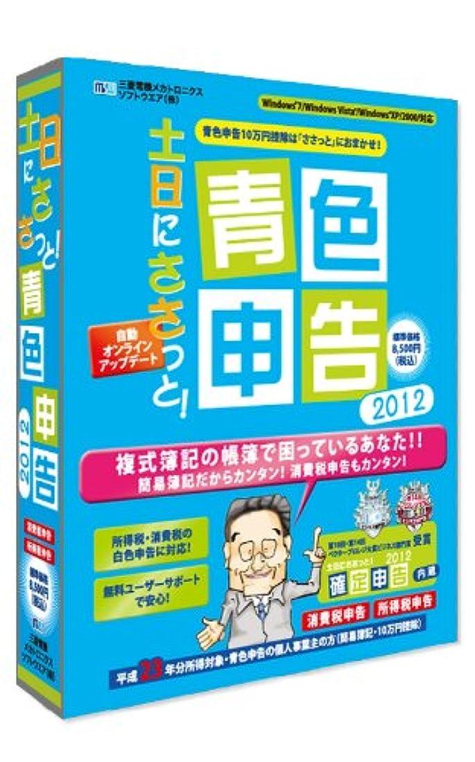 シンプルさ法的願望土日にささっと! 青色申告2012