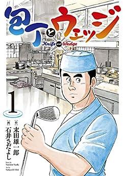 [末田雄一郎x石井さだよし] 包丁とウェッジ 第01巻