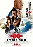トリプルX:再起動【DVD化お知らせメール】  [Blu-ray]