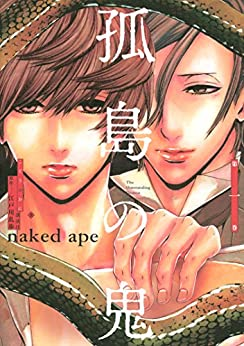 孤島の鬼(1) (ARIAコミックス) by [江戸川乱歩, naked ape]