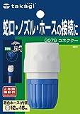 タカギ(takagi) コネクター G079【2年間の安心保証】