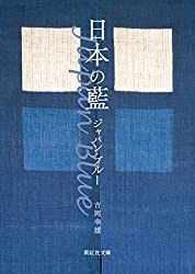 日本の藍 ジャパン・ブルー Japan Blue (紫紅社文庫)