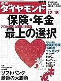 週刊ダイヤモンド 2004年12/18号 [雑誌]