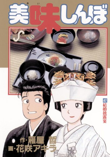 美味しんぼ(47) (ビッグコミックス)