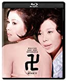 卍(まんじ) 修復版 [Blu-ray]