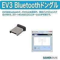 LEGO レゴ マインドストーム EV3用 Bluetoothドングル 9847 E31-7700-72 【国内正規品】 ※在庫限り
