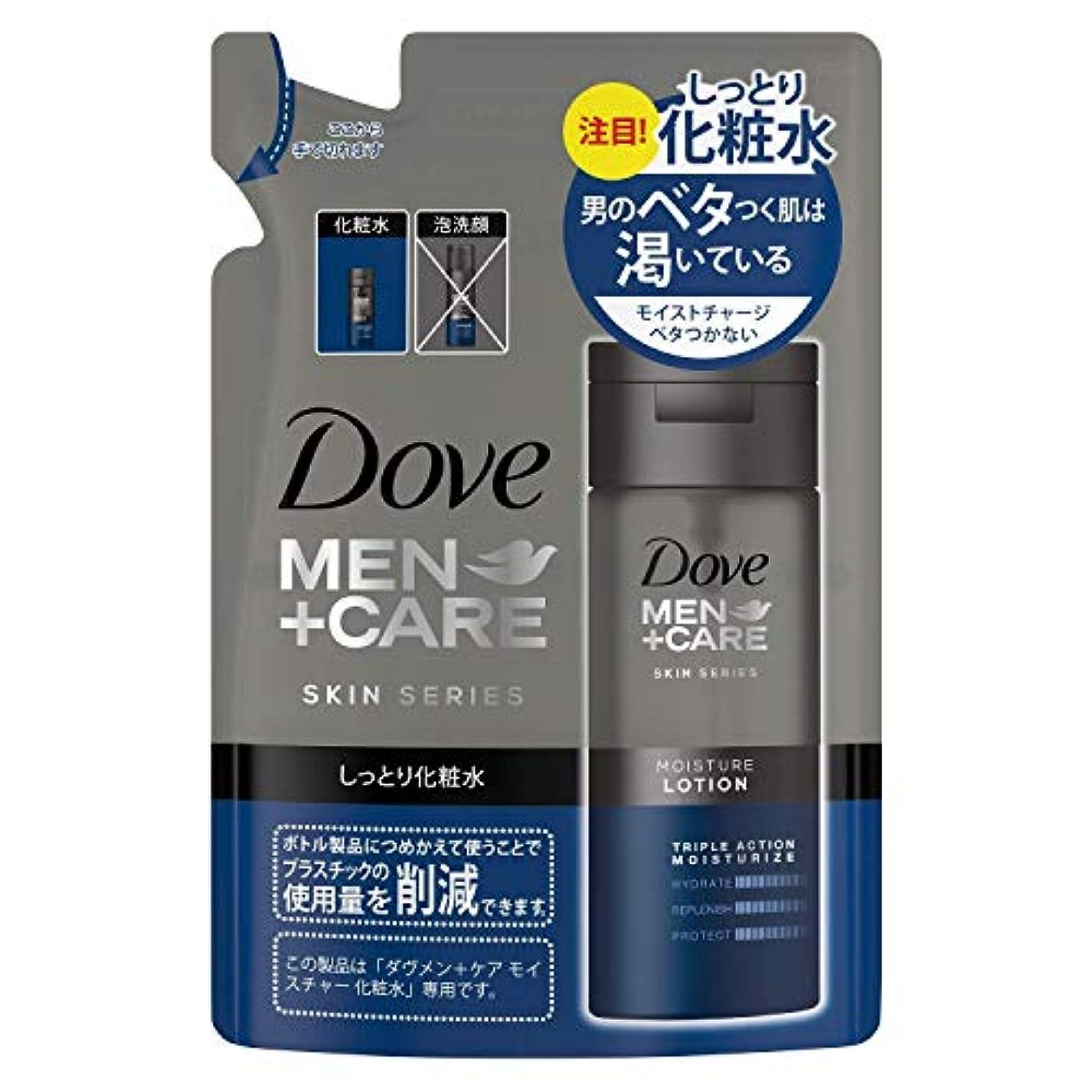 負担重大着替えるダヴメン+ケア モイスチャー 化粧水 つめかえ用130ml×3点