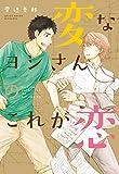 変なヨシさんのこれが恋 / 菅辺 吾郎 のシリーズ情報を見る