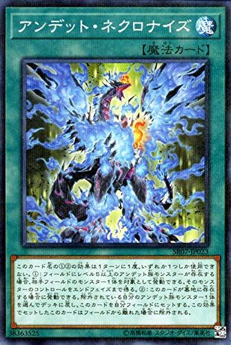 遊戯王カード アンデット・ネクロナイズ(ノーマルパラレル) アンデットワールド(SR07) | 通常魔法 ノーマルパラレル