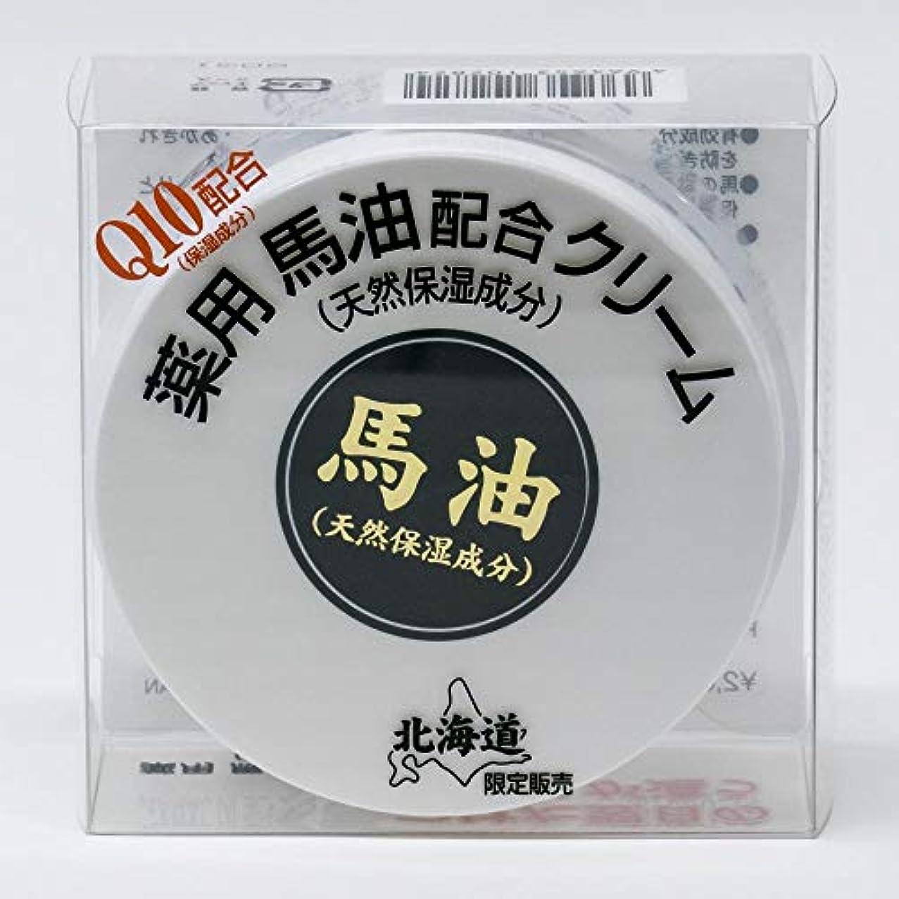 宅配便ディスクセーブ薬用 馬油配合クリーム 天然保湿成分Q10配合