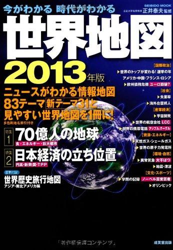 今がわかる時代がわかる世界地図 2013年版 特集:70億人の地球 日本経済の立ち位置 (SEIBIDO MOOK)の詳細を見る