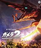 ガメラ2 レギオン襲来 Blu-ray[Blu-ray/ブルーレイ]