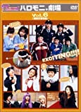 ハロー!モーニング。ハロモニ。劇場 Vol.6 「駅前交番物語」 [DVD]