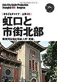 上海005虹口と市街北部 ~蘇州河以北と日本人の「足跡」[モノクロノートブック版] (まちごとチャイナ)