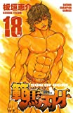 範馬刃牙(18) (少年チャンピオン・コミックス)